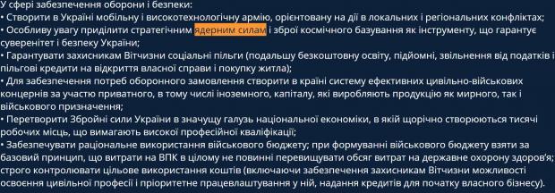Фрагмент статті web.archive.org/web/20180321072311/http://khomutynnyk2019.org