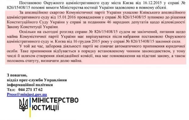 """Ответ министерства юстиции на запрос  """"Украинской правды"""""""
